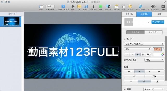 Keynote(プレゼンテーションソフト)でムービー素材【動画素材123FULL】を使って自動再生できるファイルをつくる9