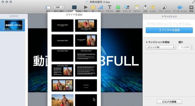 Keynote(プレゼンテーションソフト)でムービー素材【動画素材123FULL】を使って自動再生できるファイルをつくる10