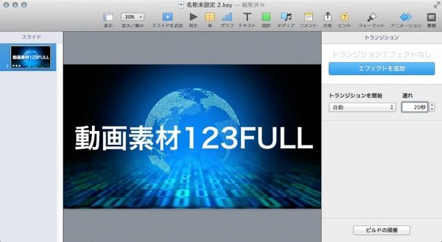 Keynote(プレゼンテーションソフト)でムービー素材【動画素材123FULL】を使って自動再生できるファイルをつくる11