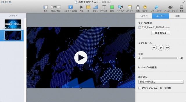 Keynote(プレゼンテーションソフト)でムービー素材【動画素材123FULL】を使って自動再生できるファイルをつくる12