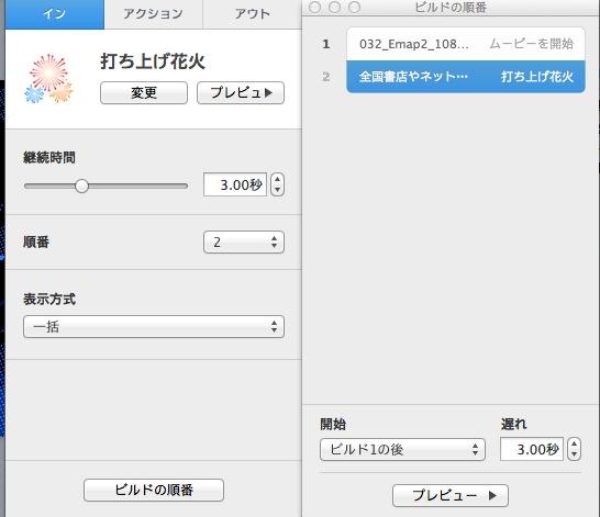 Keynote(プレゼンテーションソフト)でムービー素材【動画素材123FULL】を使って自動再生できるファイルをつくる13