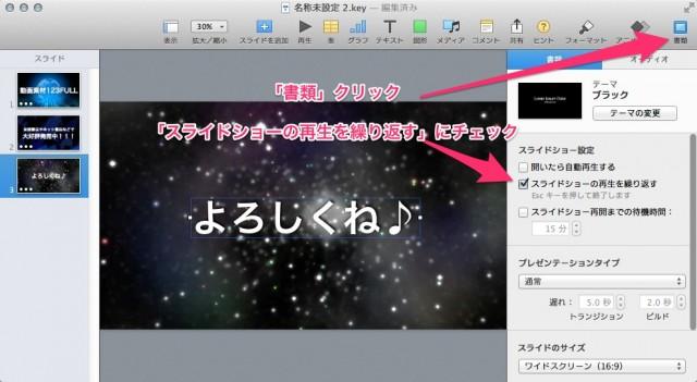 Keynote(プレゼンテーションソフト)でムービー素材【動画素材123FULL】を使って自動再生できるファイルをつくる14