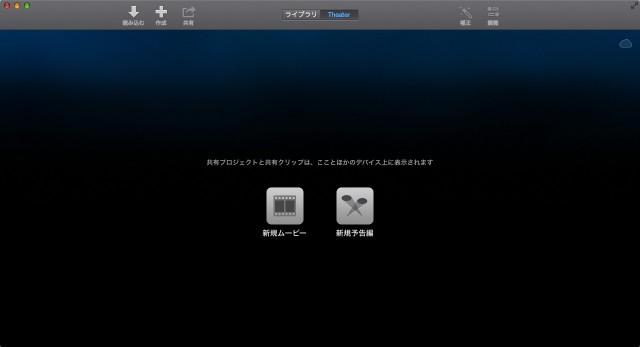 iMovie(ver.10)を使う1【動画素材123FULL】ムービーと音楽配置1