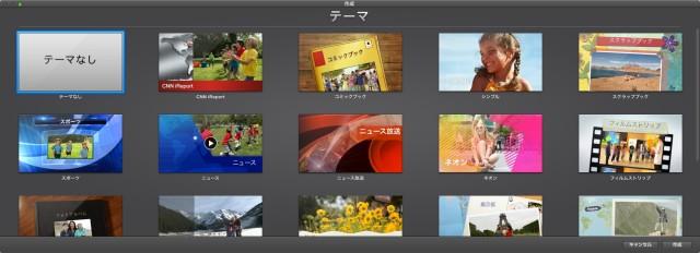 iMovie(ver.10)を使う1【動画素材123FULL】ムービーと音楽配置2