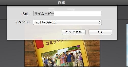 iMovie(ver.10)を使う1【動画素材123FULL】ムービーと音楽配置3