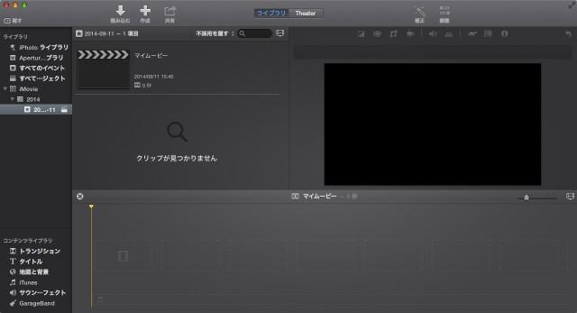 iMovie(ver.10)を使う1【動画素材123FULL】ムービーと音楽配置4