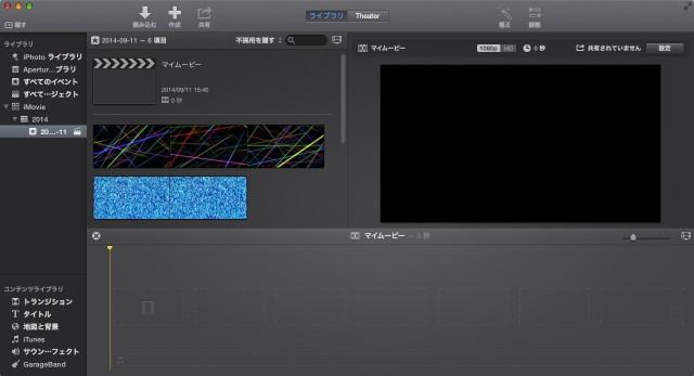 iMovie(ver.10)を使う1【動画素材123FULL】ムービーと音楽配置5