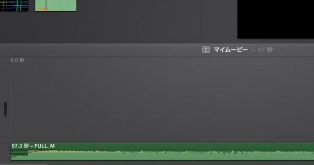 iMovie(ver.10)を使う1【動画素材123FULL】ムービーと音楽配置8