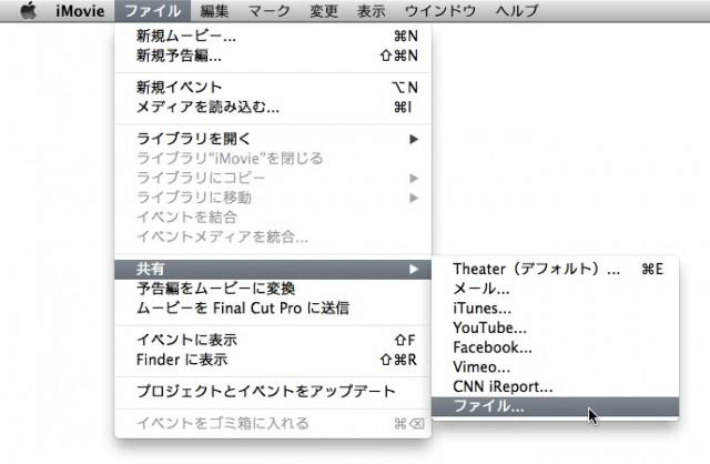 iMovie(ver.10)を使う1【動画素材123FULL】ムービーと音楽配置16