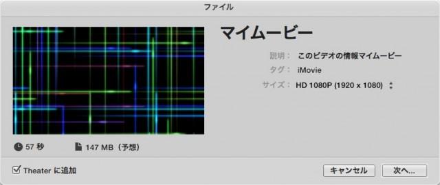 iMovie(ver.10)を使う1【動画素材123FULL】ムービーと音楽配置17