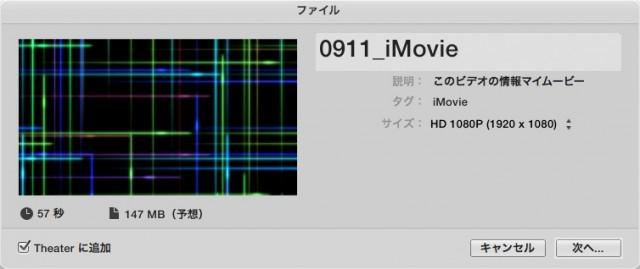 iMovie(ver.10)を使う1【動画素材123FULL】ムービーと音楽配置18