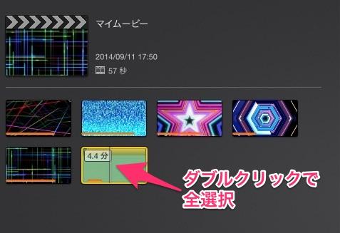 iMovie(ver.10)を使う1【動画素材123FULL】ムービーと音楽配置7