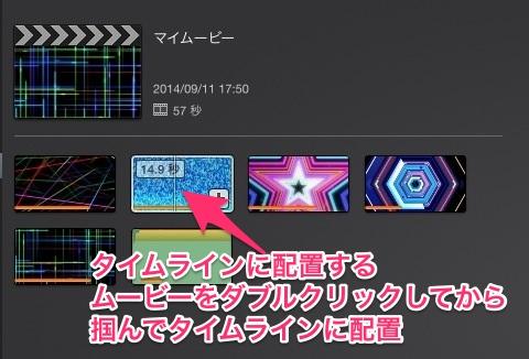 iMovie(ver.10)を使う1【動画素材123FULL】ムービーと音楽配置9