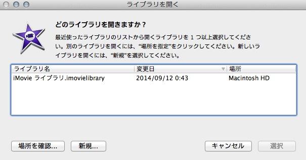 iMovie(ver.10)を使う1【動画素材123FULL】ムービーと音楽配置23
