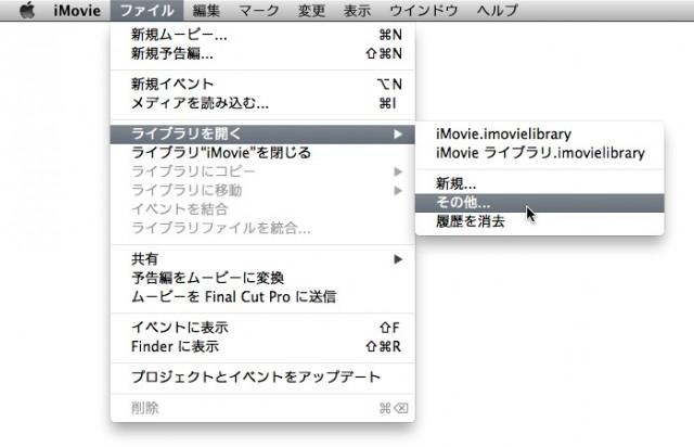 iMovie(ver.10)を使う1【動画素材123FULL】ムービーと音楽配置22