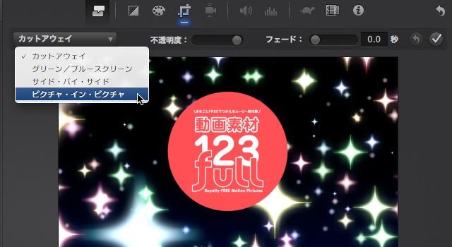 iMovie(ver.10)を使う2【動画素材123FULL】配置したムービークリップの置換・画像(動画)を重ねる(ピクチャインピクチャ)17