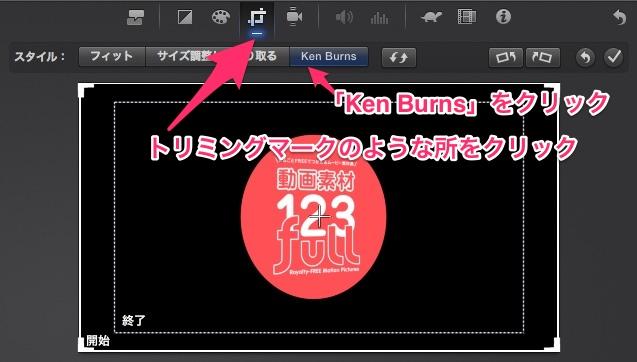 iMovie(ver.10)を使う5【動画素材123FULL】アルファチャンネル付き(透過)movで合成・サイドバイサイド・アニメーション・KenBurns11