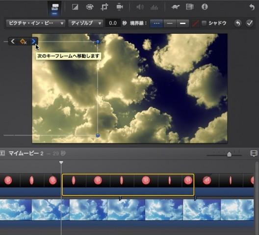 iMovie(ver.10)を使う5【動画素材123FULL】アルファチャンネル付き(透過)movで合成・サイドバイサイド・アニメーション・KenBurns9