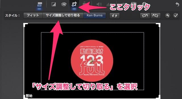 iMovie(ver.10)を使う2【動画素材123FULL】配置したムービークリップの置換・画像(動画)を重ねる(ピクチャインピクチャ)20