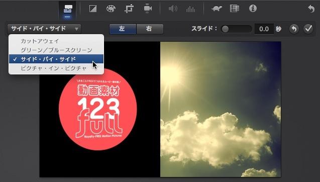 iMovie(ver.10)を使う5【動画素材123FULL】アルファチャンネル付き(透過)movで合成・サイドバイサイド・アニメーション・KenBurns3