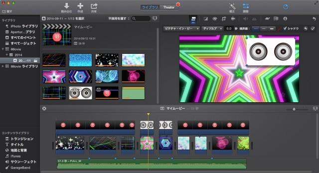 iMovie(ver.10)を使う2【動画素材123FULL】配置したムービークリップの置換・画像(動画)を重ねる(ピクチャインピクチャ)22