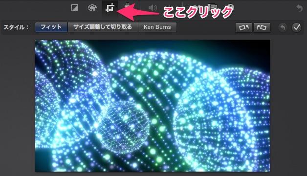 iMovie(ver.10)を使う4【動画素材123FULL】色の調整・回転・トリミング・ビデオエフェクト15