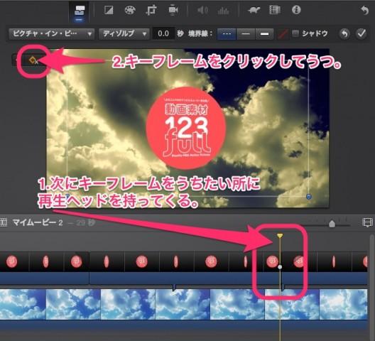 iMovie(ver.10)を使う5【動画素材123FULL】アルファチャンネル付き(透過)movで合成・サイドバイサイド・アニメーション・KenBurns6