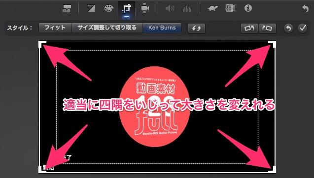 iMovie(ver.10)を使う5【動画素材123FULL】アルファチャンネル付き(透過)movで合成・サイドバイサイド・アニメーション・KenBurns13