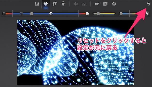 iMovie(ver.10)を使う4【動画素材123FULL】色の調整・回転・トリミング・ビデオエフェクト13