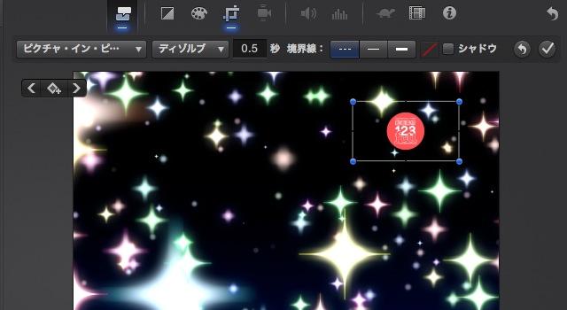 iMovie(ver.10)を使う2【動画素材123FULL】配置したムービークリップの置換・画像(動画)を重ねる(ピクチャインピクチャ)18