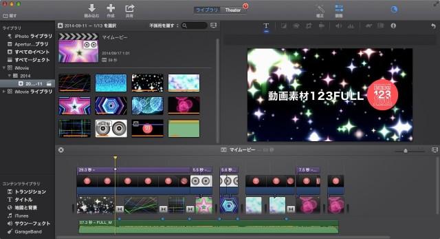 iMovie(ver.10)を使う3【動画素材123FULL】テキストを重ねる・トランジションを使う19