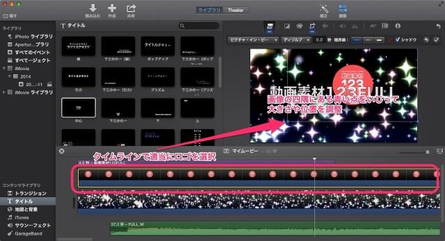 iMovie(ver.10)を使う3【動画素材123FULL】テキストを重ねる・トランジションを使う9