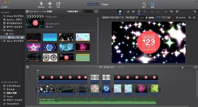 iMovie(ver.10)を使う3【動画素材123FULL】テキストを重ねる・トランジションを使う1