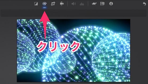 iMovie(ver.10)を使う4【動画素材123FULL】色の調整・回転・トリミング・ビデオエフェクト3
