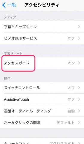 iOS 8 アクセスガイドの設定4