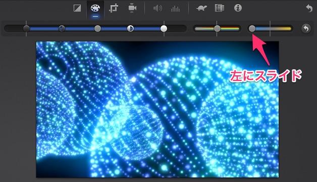 iMovie(ver.10)を使う4【動画素材123FULL】色の調整・回転・トリミング・ビデオエフェクト7