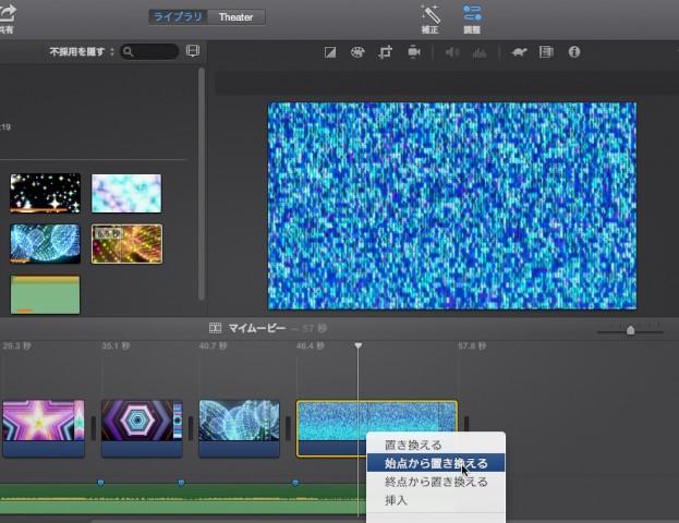 iMovie(ver.10)を使う2【動画素材123FULL】配置したムービークリップの置換・画像(動画)を重ねる(ピクチャインピクチャ)4