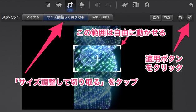iMovie(ver.10)を使う4【動画素材123FULL】色の調整・回転・トリミング・ビデオエフェクト18