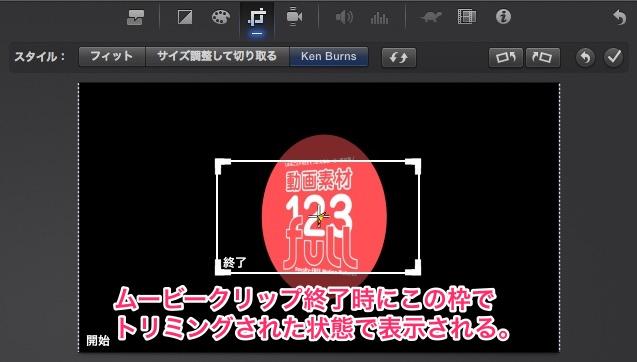iMovie(ver.10)を使う5【動画素材123FULL】アルファチャンネル付き(透過)movで合成・サイドバイサイド・アニメーション・KenBurns15