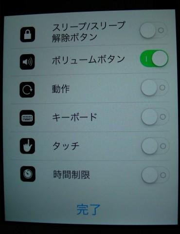 iOS 8 アクセスガイドの設定10