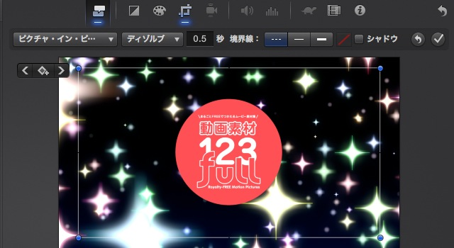 iMovie(ver.10)を使う2【動画素材123FULL】配置したムービークリップの置換・画像(動画)を重ねる(ピクチャインピクチャ)19