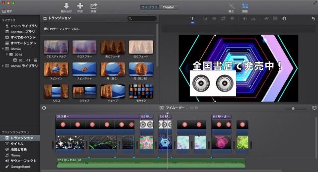 iMovie(ver.10)を使う3【動画素材123FULL】テキストを重ねる・トランジションを使う15
