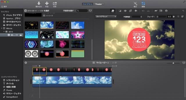 iMovie(ver.10)を使う5【動画素材123FULL】アルファチャンネル付き(透過)movで合成・サイドバイサイド・アニメーション・KenBurns2