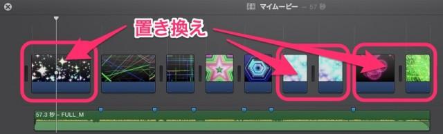 iMovie(ver.10)を使う2【動画素材123FULL】配置したムービークリップの置換・画像(動画)を重ねる(ピクチャインピクチャ)12