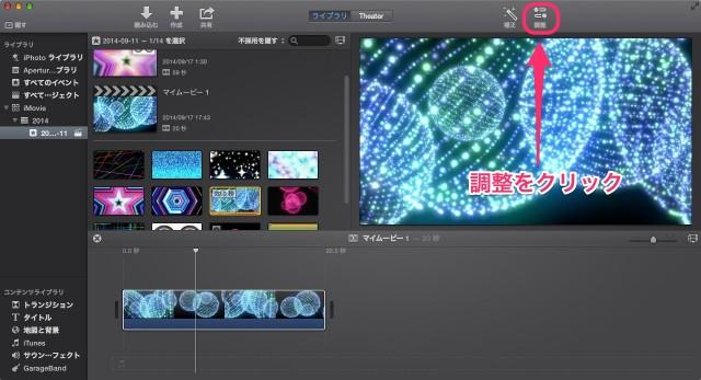 iMovie(ver.10)を使う4【動画素材123FULL】色の調整・回転・トリミング・ビデオエフェクト2