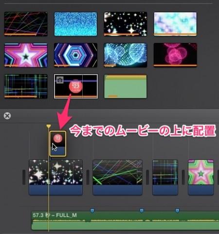 iMovie(ver.10)を使う2【動画素材123FULL】配置したムービークリップの置換・画像(動画)を重ねる(ピクチャインピクチャ)15
