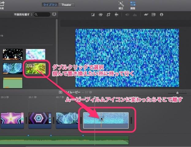 iMovie(ver.10)を使う2【動画素材123FULL】配置したムービークリップの置換・画像(動画)を重ねる(ピクチャインピクチャ)3