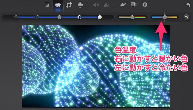 iMovie(ver.10)を使う4【動画素材123FULL】色の調整・回転・トリミング・ビデオエフェクト5