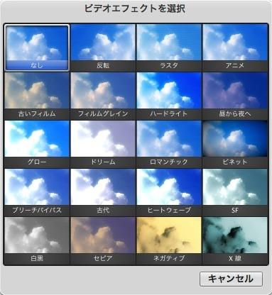 iMovie(ver.10)を使う4【動画素材123FULL】色の調整・回転・トリミング・ビデオエフェクト25