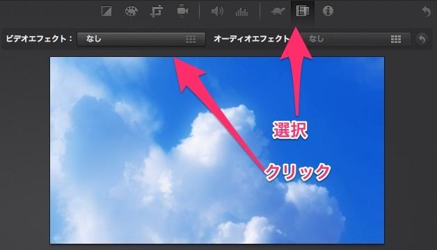 iMovie(ver.10)を使う4【動画素材123FULL】色の調整・回転・トリミング・ビデオエフェクト24